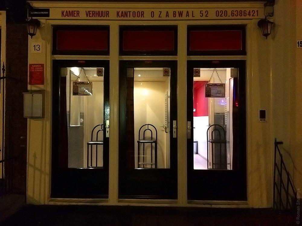 Рабочее место проституток в районе Красных Фонарей в Амстердаме