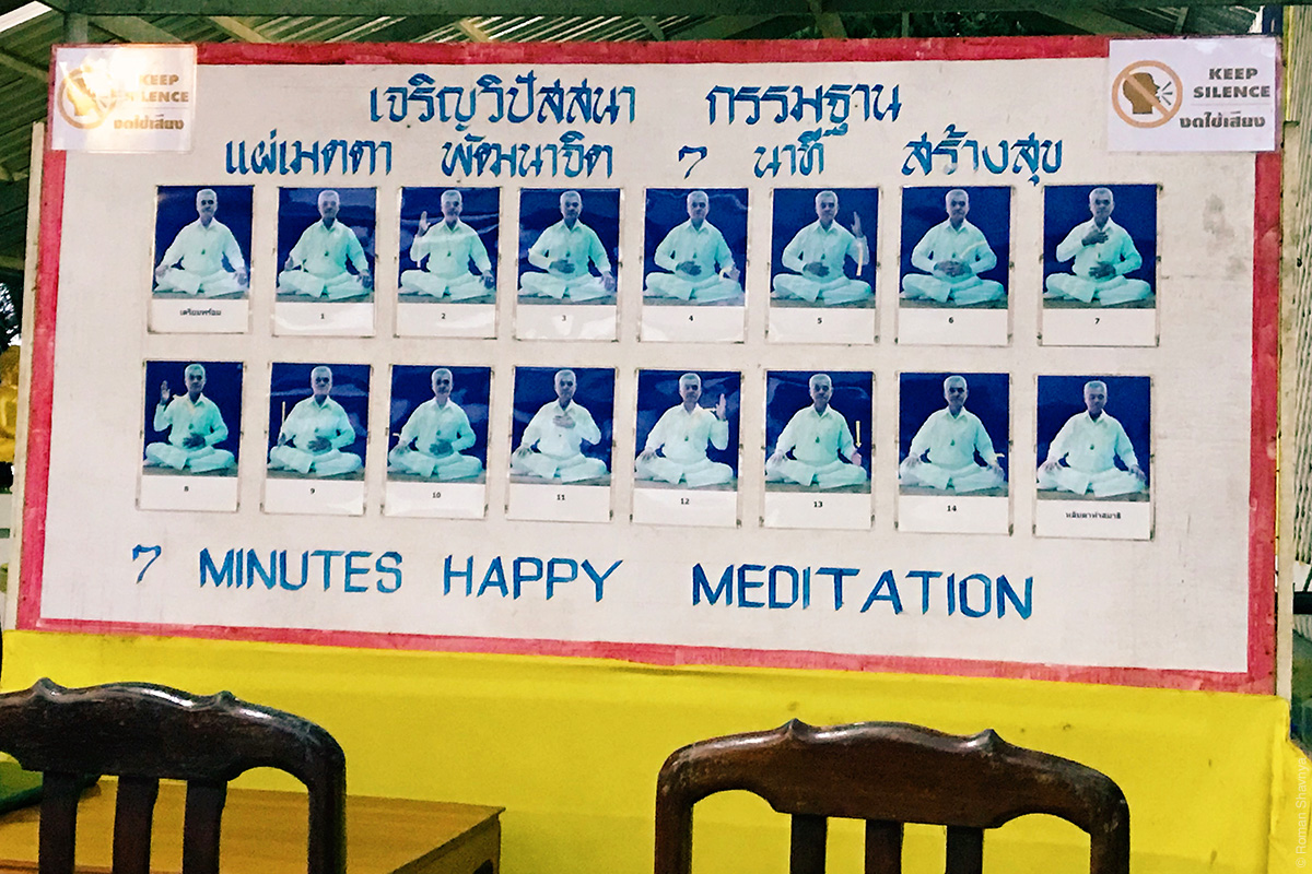 Медитация на Пхукете