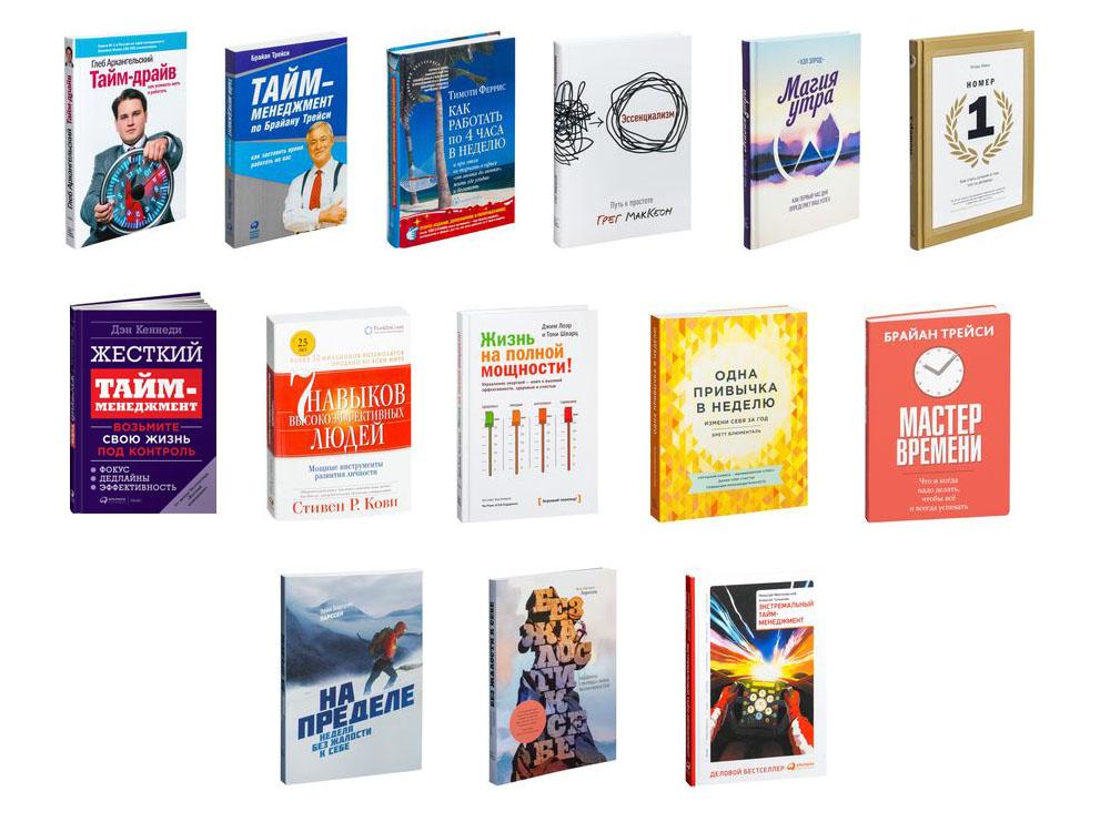 Книги по таймменеджменту