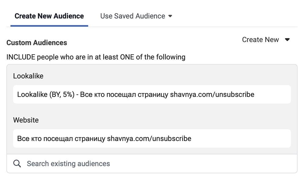 Исключение аудиторий при создании рекламной кампании.