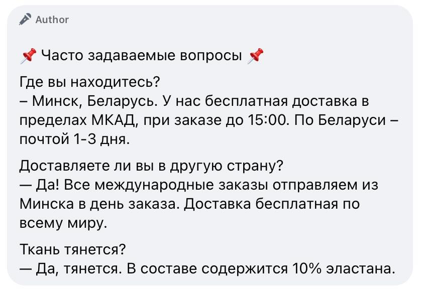 Ответы на часто задаваемые вопросы в комментариях Фейсбук