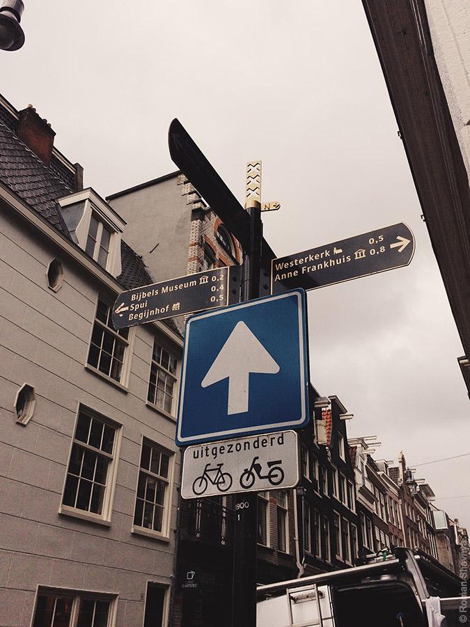Уличный указатель в Амстердаме