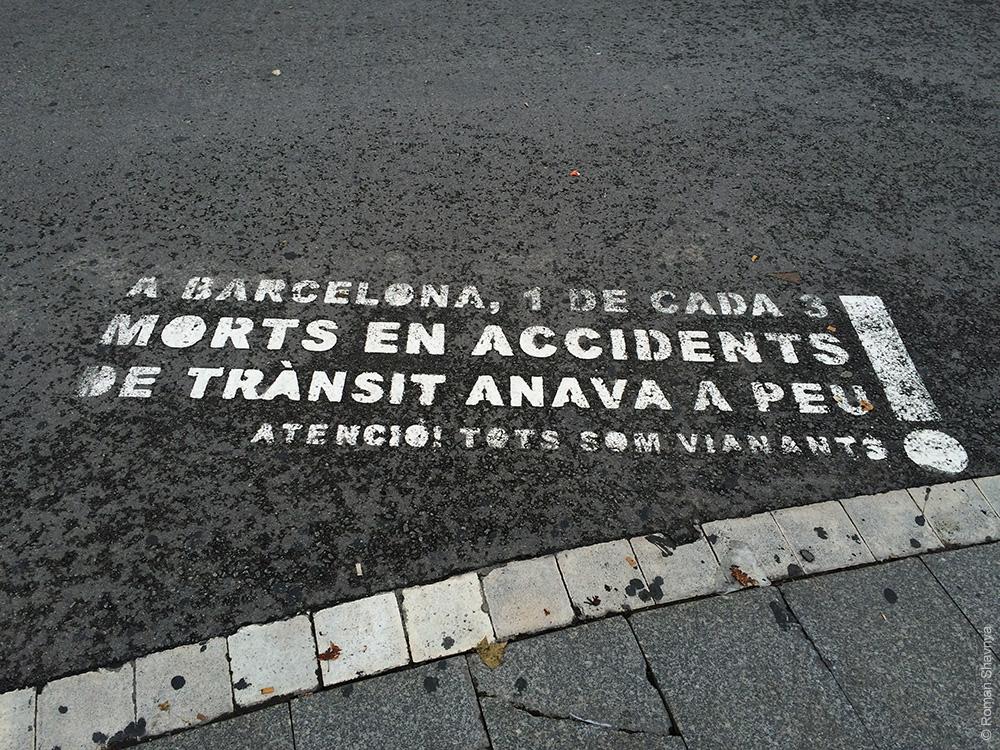 Надпись на асфальте на пешеходном переходе в Барселоне