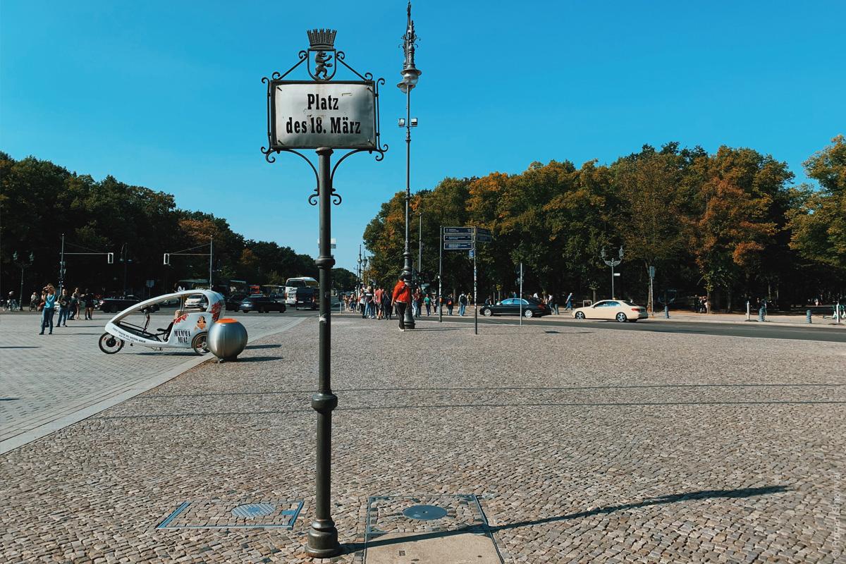 Berlin Street Pointers