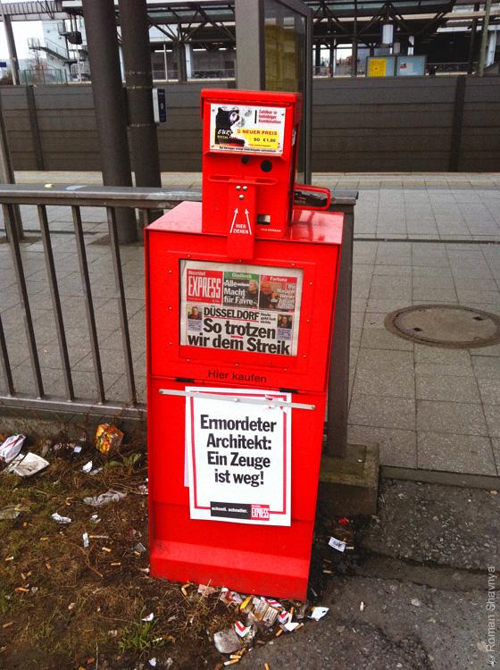 Автомат по продаже свежей прессы в Дюссельдорфе
