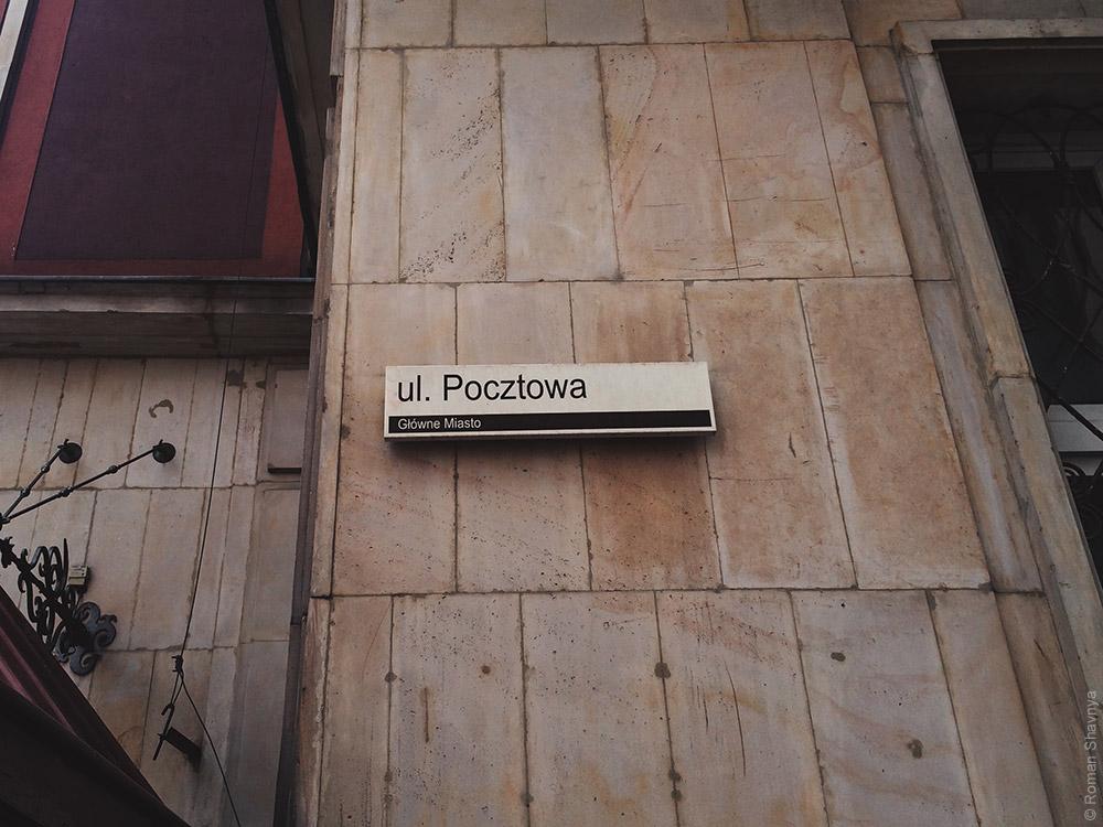 Новая уличная табличка в Гданьске