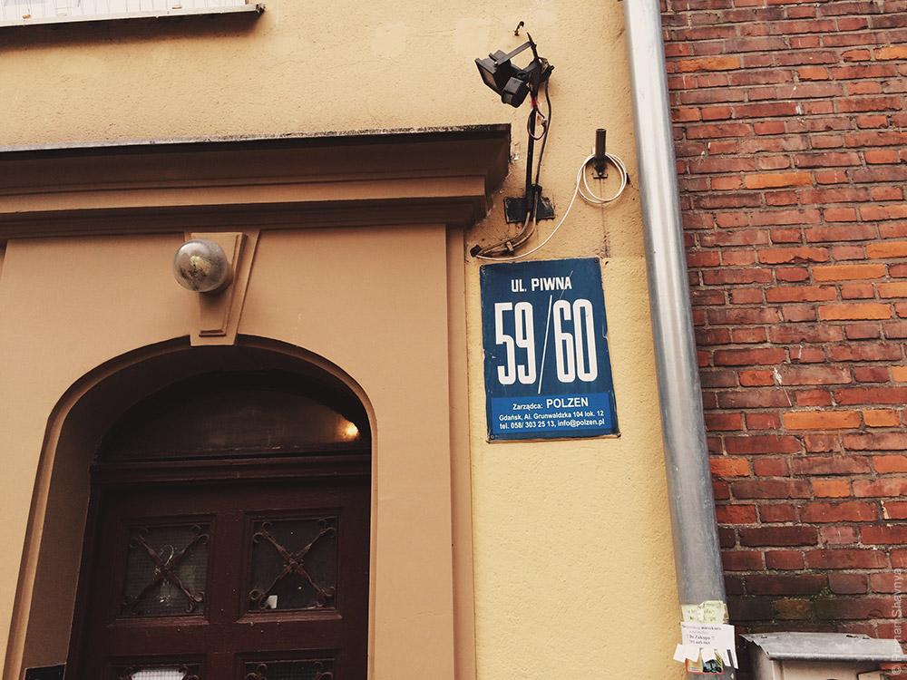 Табличка с номером дома в Гданьске