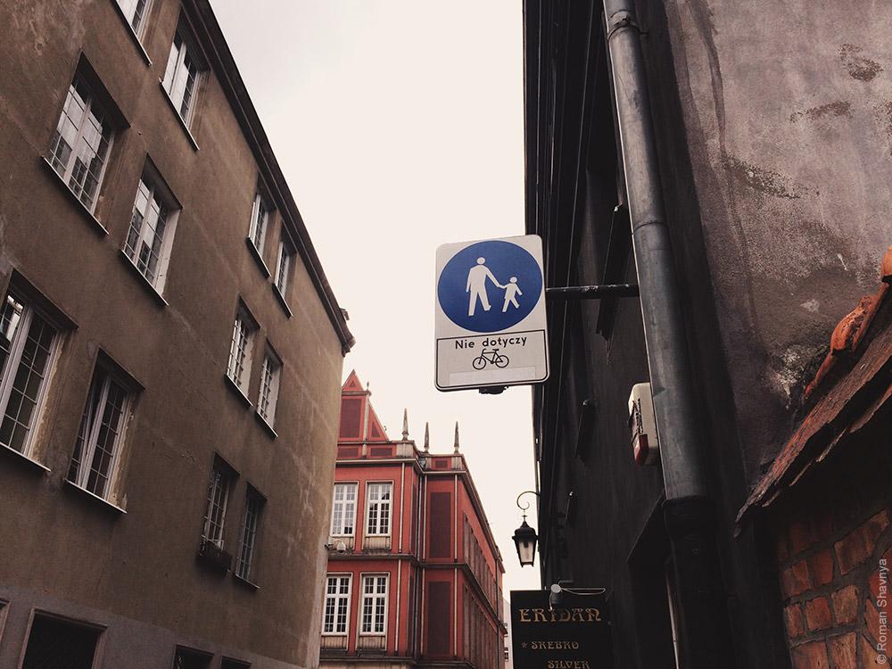 Дорожный знак в Гданьске