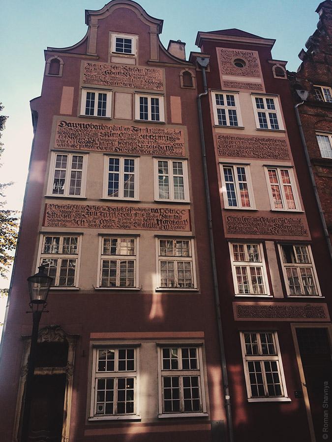 Каллиграфия на здании в Гданьске