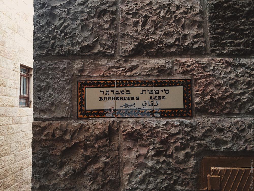Уличные таблички в Иерусалиме