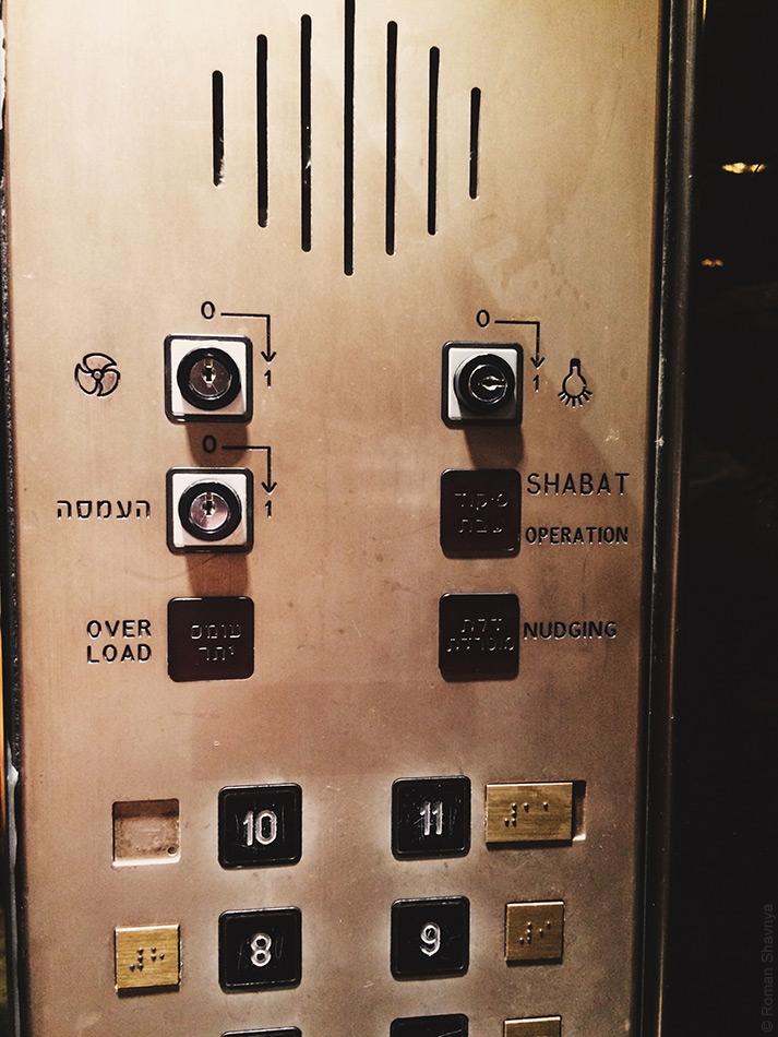Шаббат оперейшн в лифте отеля в Иерусалиме