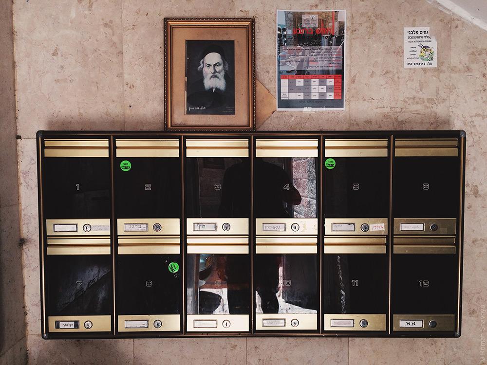 Почтовые ящики в Иерусалиме