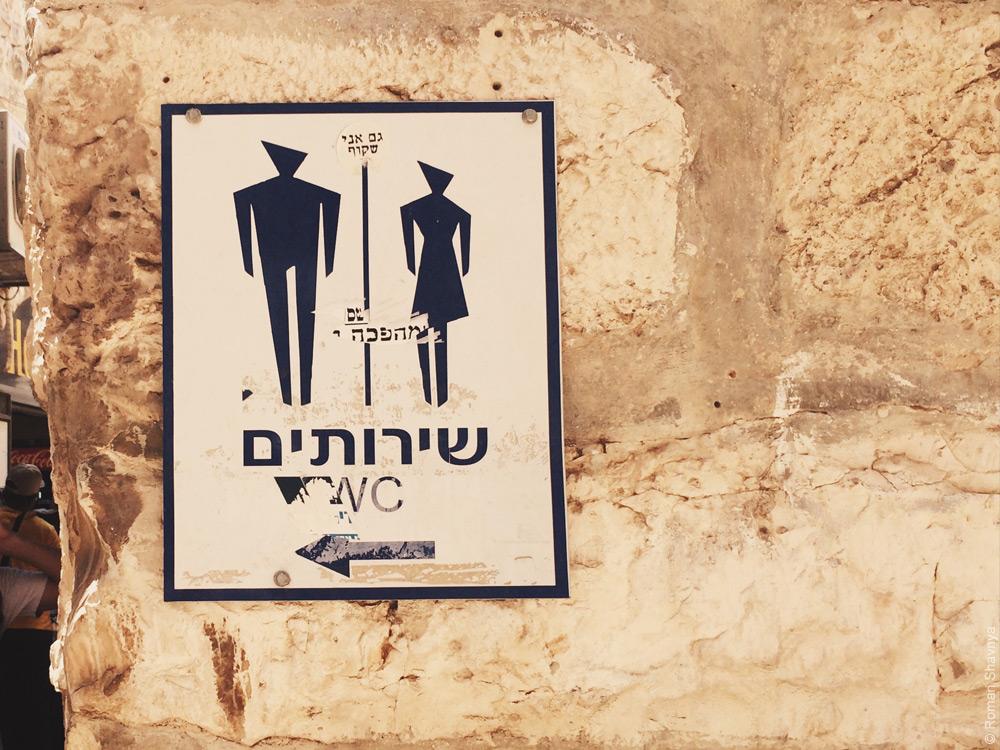 Табличка общественного туалета в Иерусалиме