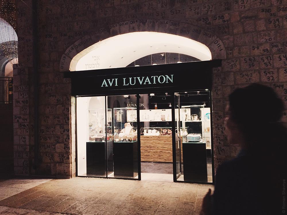 Луи Виттон в Иерусалиме