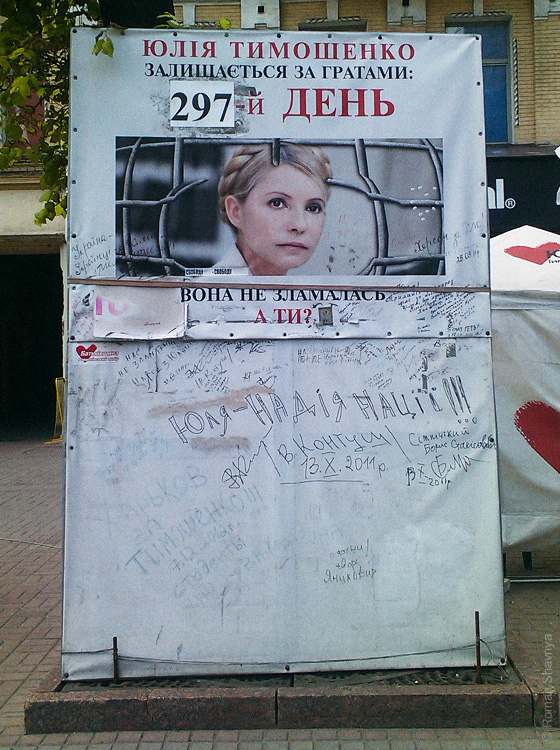Палаточный лагерь на Крещатике в поддержку Юлии Тимошенко в Киеве