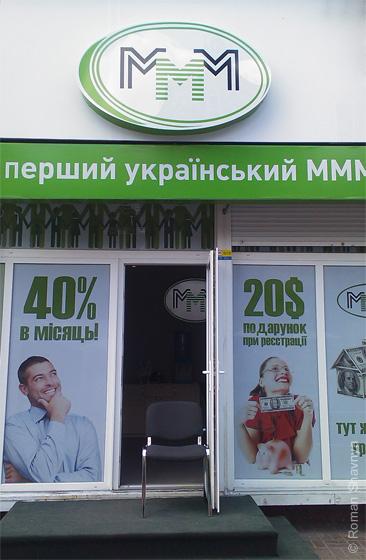 МММ в Киеве