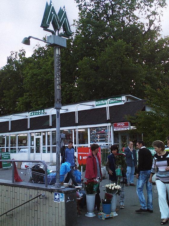 Рядом с метро процветает частная торговля цветами в Киеве
