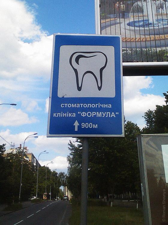 Реклама стоматологии на дорожном знаке в Киеве
