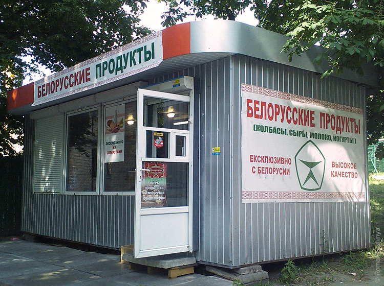 Продажа эксклюзивных продуктов из Беларуси в Киеве