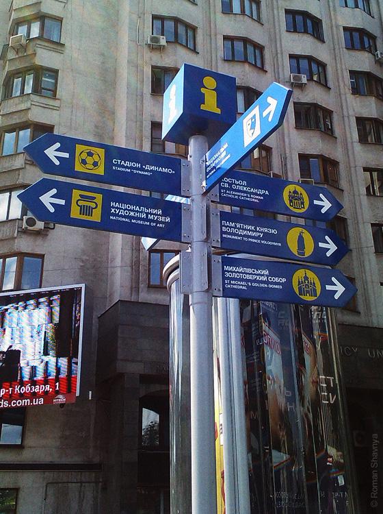 В Киеве готовы к чемпионату Европы по футболу Евро-2012. Навигационные столбы