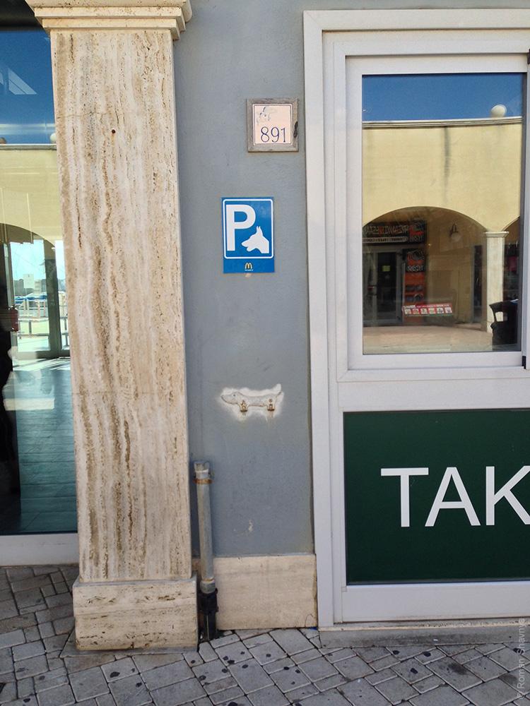 Парковка для собак в Лидо-ди-Остия