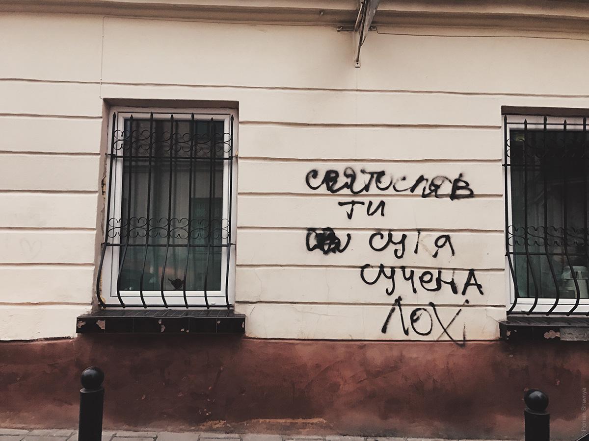 Текст на стене во Львове