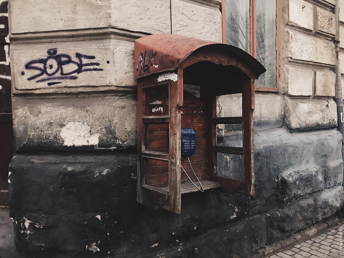 Телефонная будка во Львове