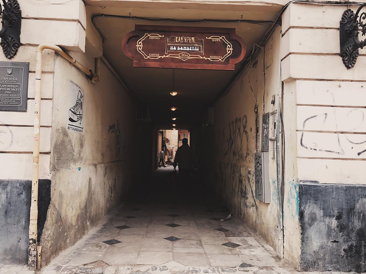 Двор как в Питере во Львове