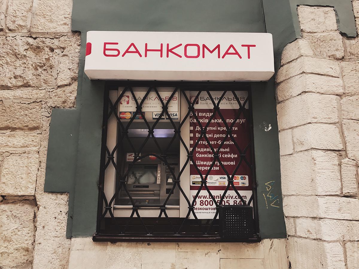 Банкомат во Львове
