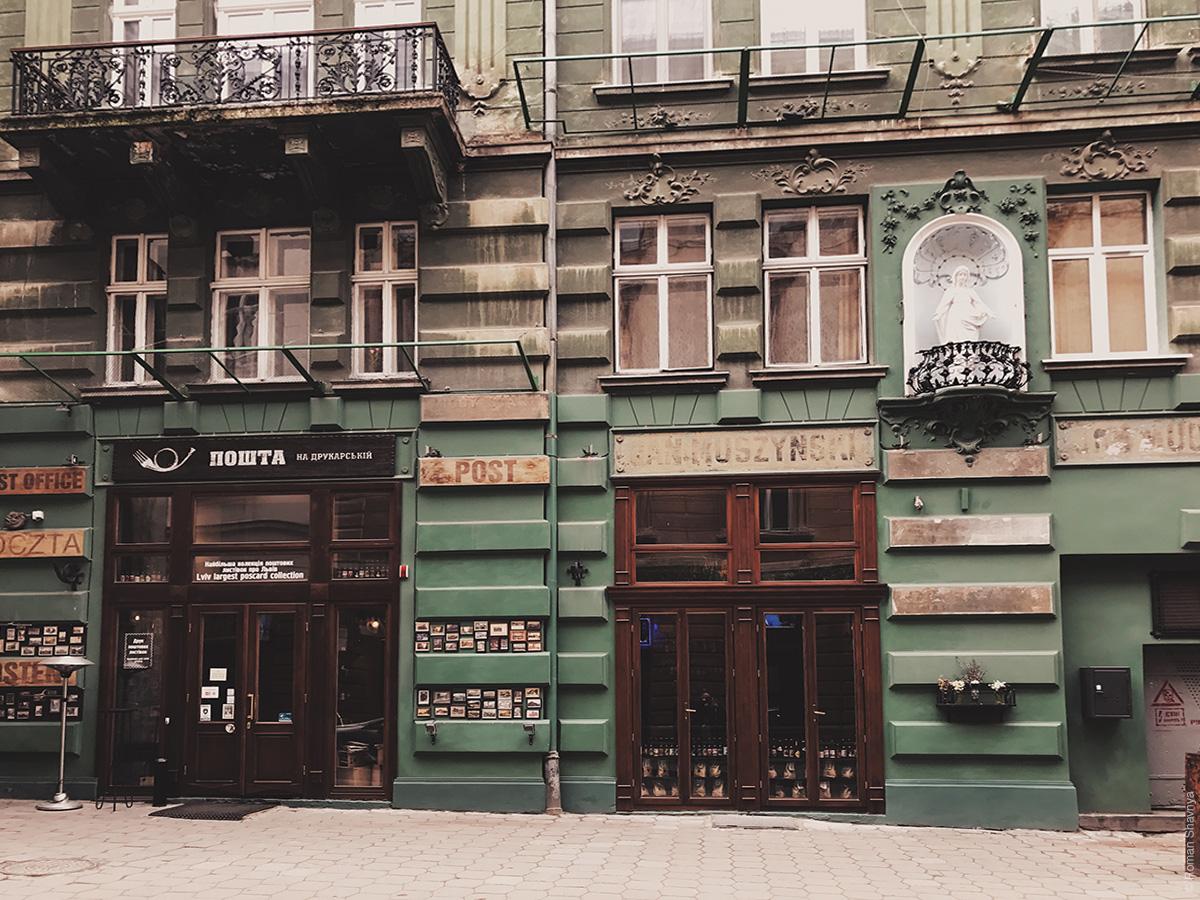 Почта во Львове