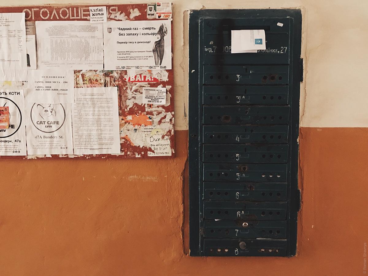 Почтовые ящики во Львове