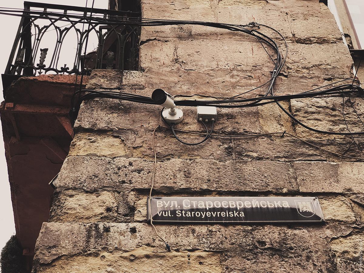 Уличная табличка. Улица Староеврейская во Львове