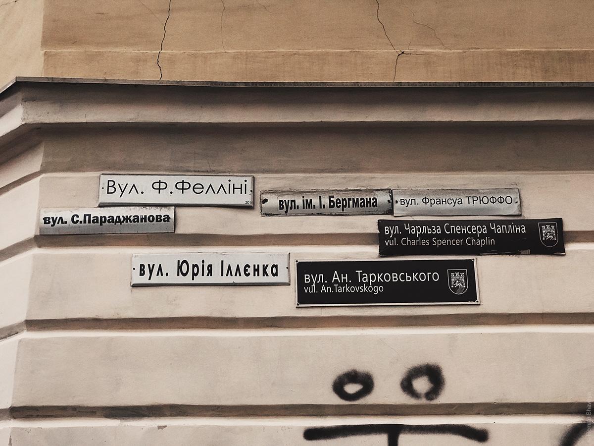 Несколько уличных табличек во Львове