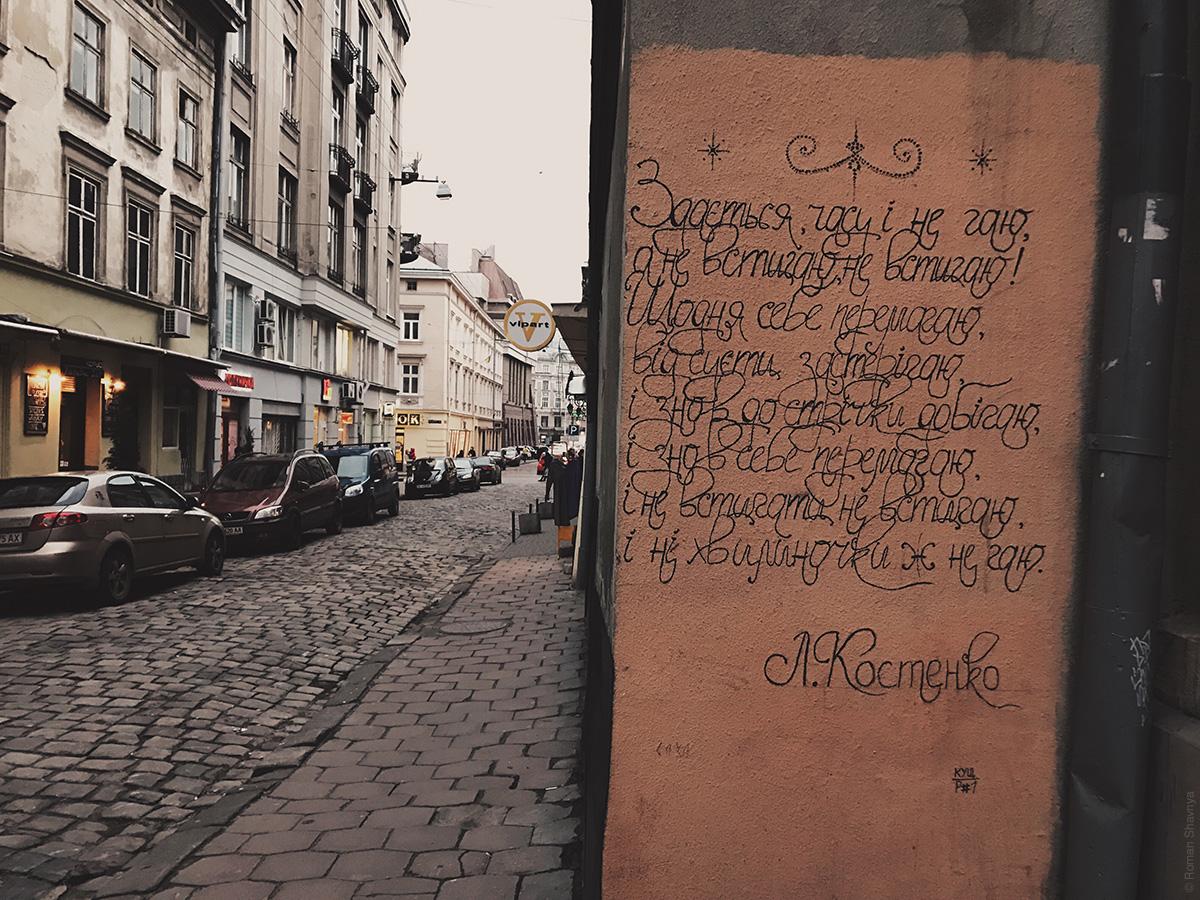 Стихи на стене во Львове