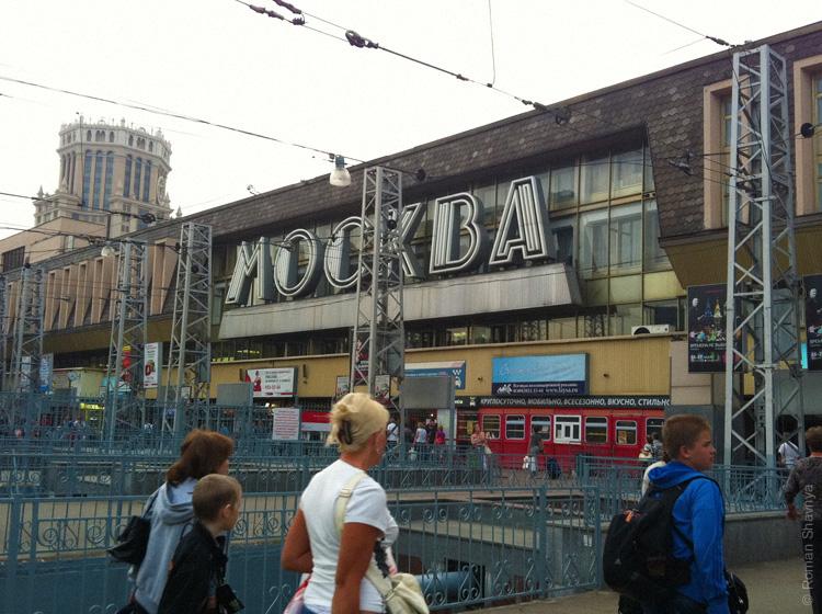 Павелецкий вокзал. Москва