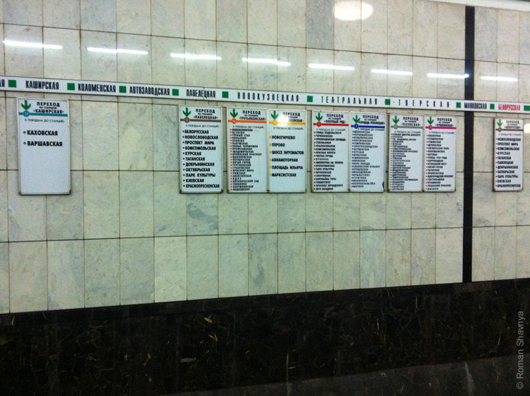 Навигация в Московском метрополитене