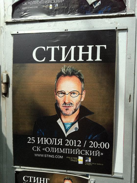 Москвичи готовятся к концерту Стинга