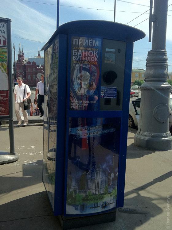 Автомат для приёма стеклянных бутылок и алюминиевых банок в Москве