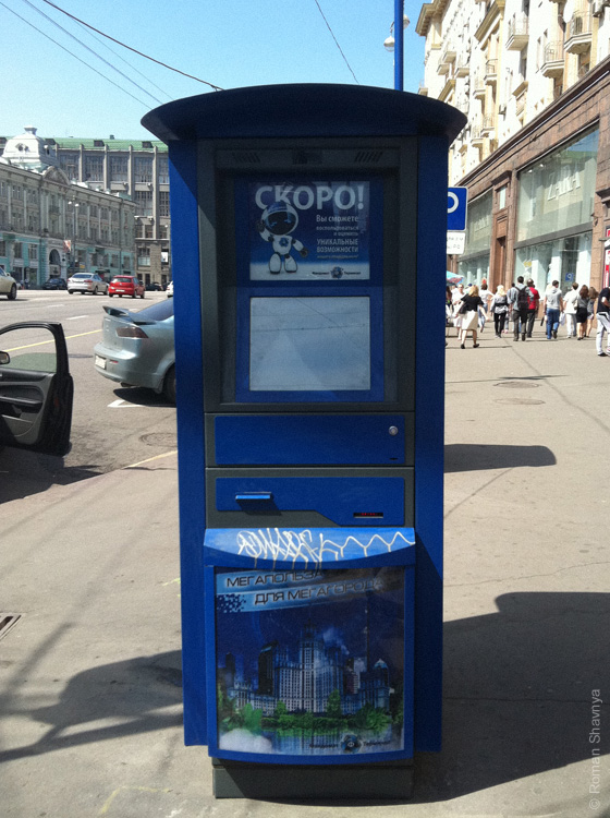 Терминал для оплаты за коммунальные услуги в Москве