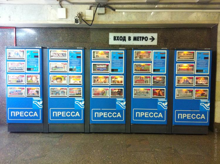 Автоматы со свежей прессой в Московском метрополитене