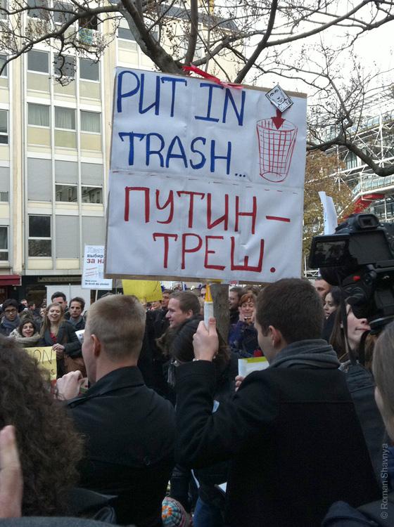 Акция протеста во Франции против нечестных выборов в России