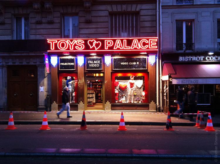 Район Пигаля и Мулен Руж в Париже, наполнен кучей секс-шопов и старых проституток