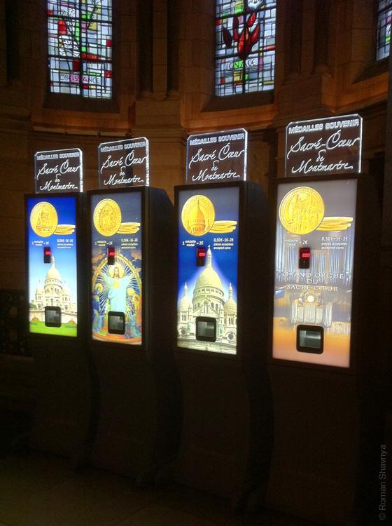 Автоматы по продаже сувенирных монет в католическом храме Базилика Сакре-Кёр в Париже