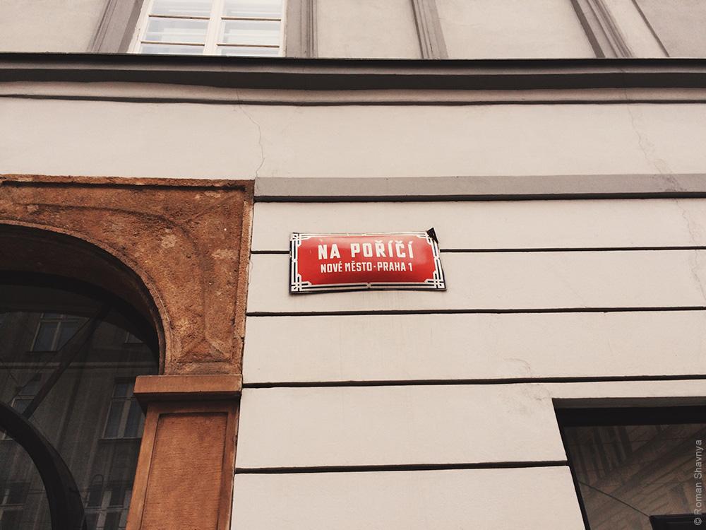 Уличные таблички в Праге