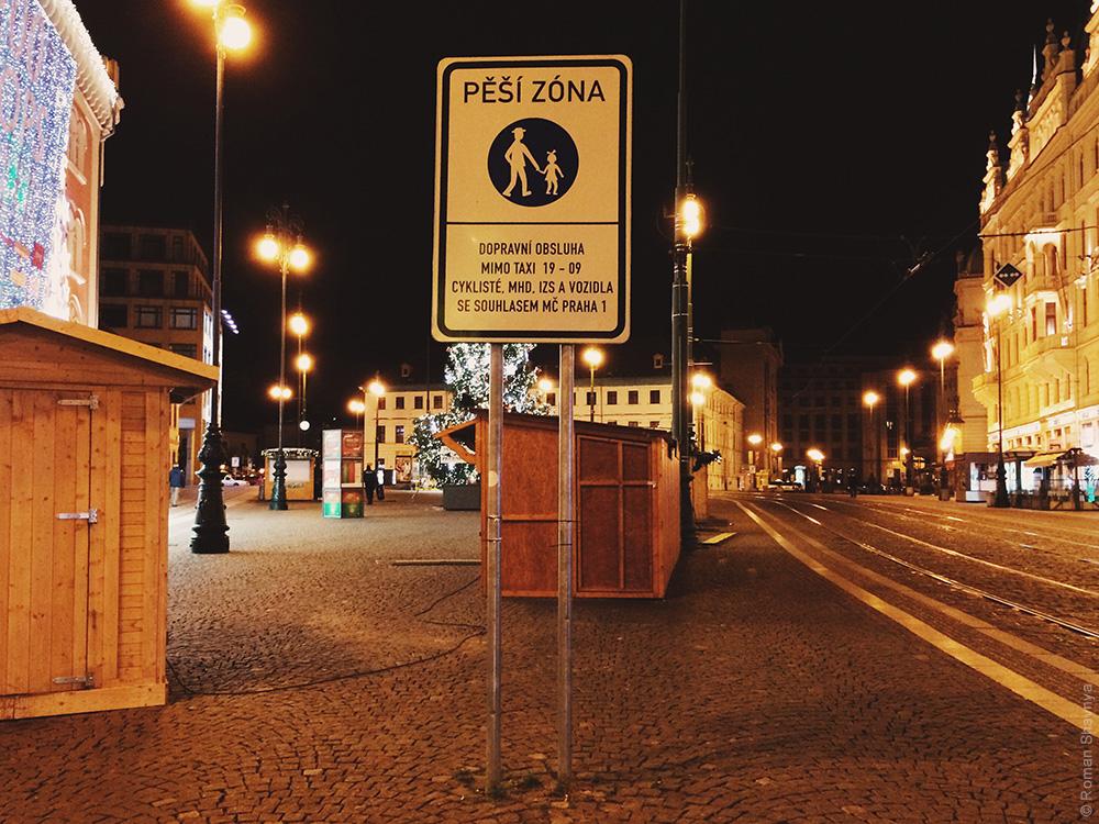 Знак Пешеходная зона в Праге
