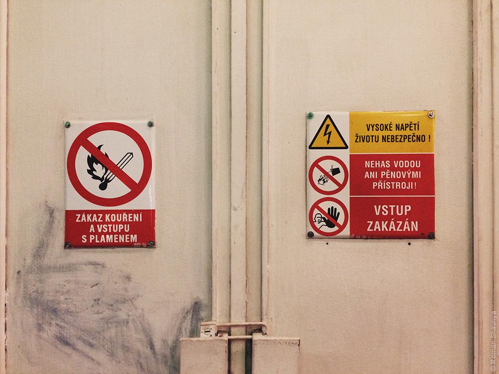 Запреты в Праге