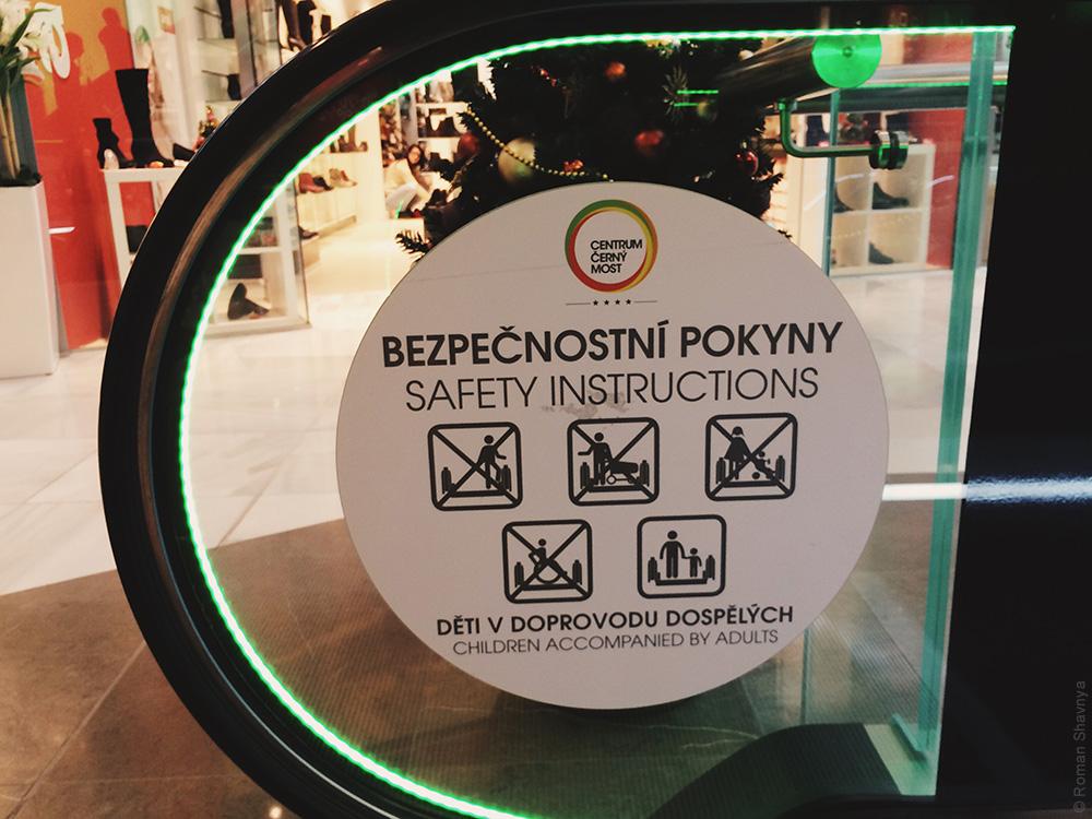 Запреты в торговом центре Праги