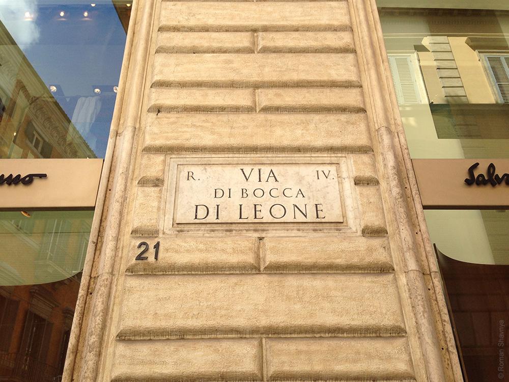 Табличка с названием улицы в Риме