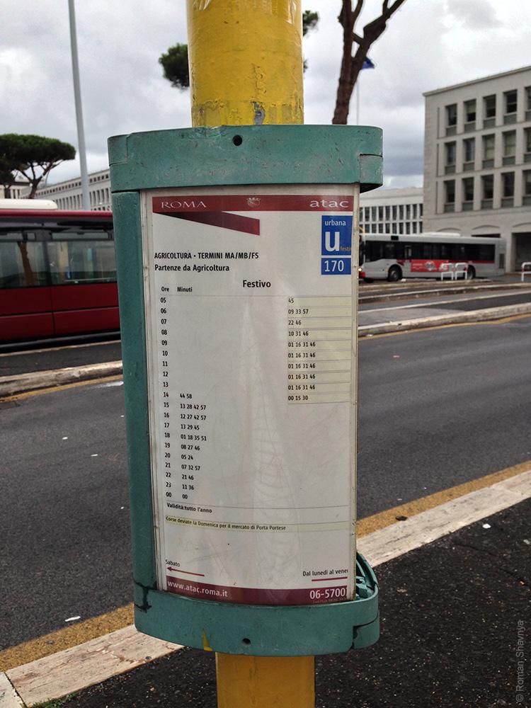 Расписание автобусов в Риме