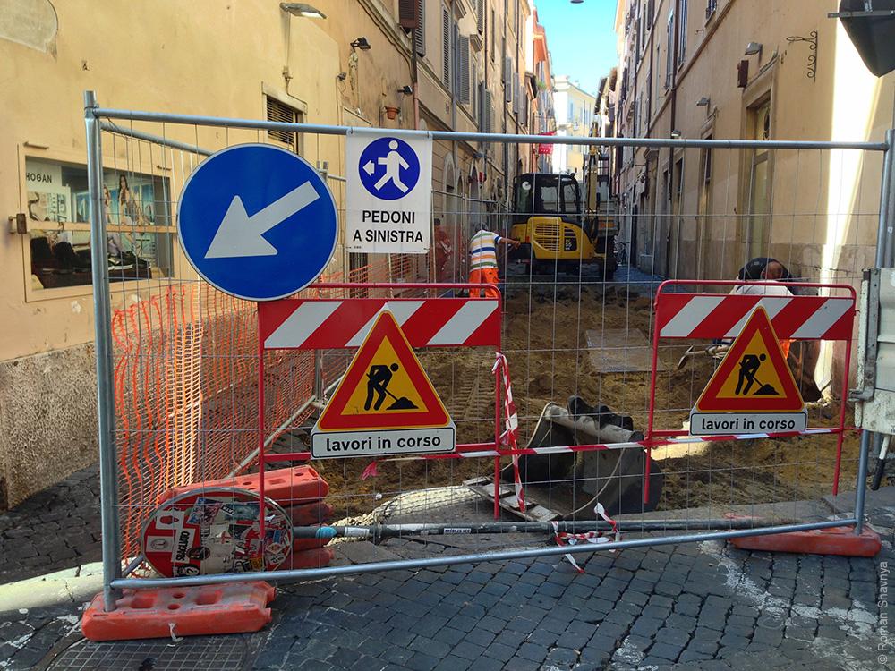 Знак копатель в Риме. Дорожные работы в Риме